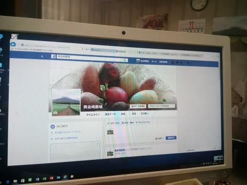 facebook開始